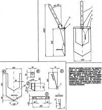 Чертеж и детали лопаты