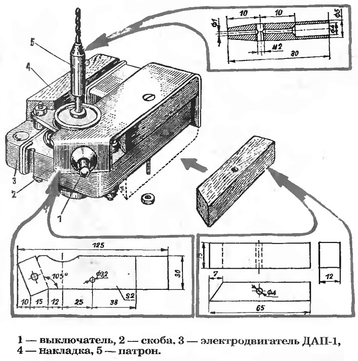 Чертеж мини-электродрели