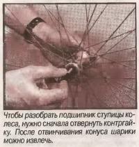 Чтобы разобрать подшипник ступицы колеса, нужно отвернуть контргайку