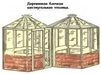 Деревянная блочная шестиугольная теплица