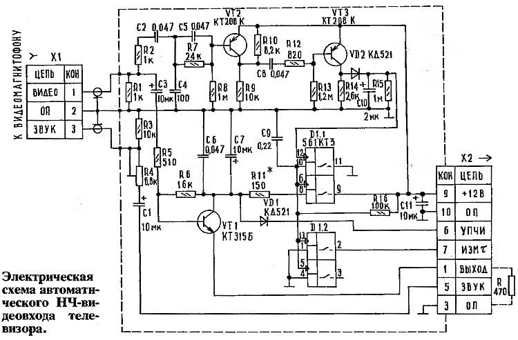 Электрическая схема автоматического НЧ-видеовхода