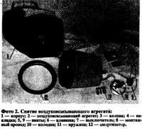 Фото 2. Снятие воздуховсасывающего агрегата