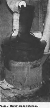 Фото 3. Вымачивание валенок