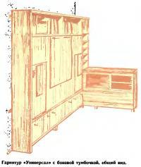Гарнитур «Универсал» с боковой тумбочкой, общий вид