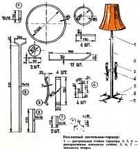 Комнатный светильник-торшер