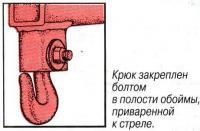 Крюк закреплен болтом в полости обоймы