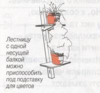 Лестницу с одной несущей балкой можно приспособить под подставку для цветов