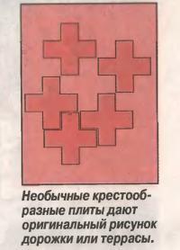 Необычные крестообразные плиты дают оригинальный рисунок дорожки