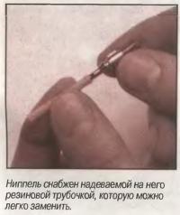 Ниппель снабжен надеваемой на него резиновой трубочкой