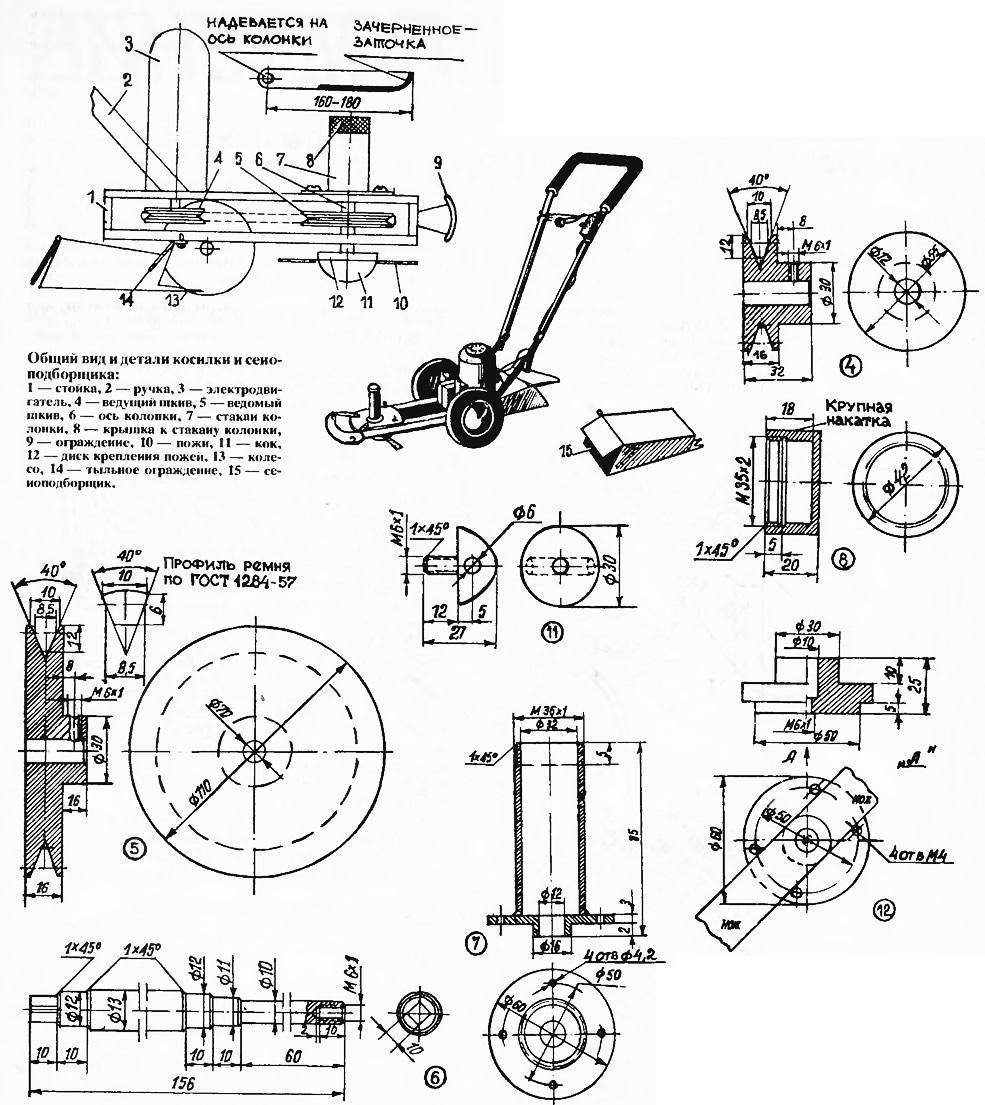 Общий вид и детали косилки и сеноподборщика