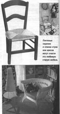Отремонтированные стулья