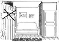 Показано как можно отделить спальное место шторой