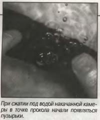 При сжатии под водой камеры в точке прокола появляются пузырьки