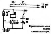 Принципиальная схема сигнализатора