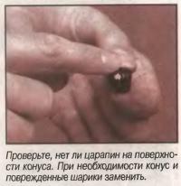 Проверьте, нет ли царапин на поверхности конуса
