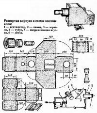 Развертка корпуса и схема эпидиаскопа