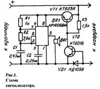 Рис.1. Схема сигнализатора