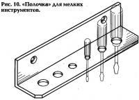 Рис. 10. «Полочка» для мелких инструментов
