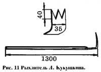 Рис. 11. Рыхлитель Л. Кукушкина