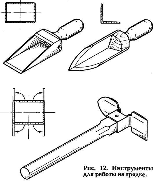 Рис. 12. Инструменты для работы на грядке