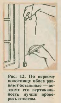 Рис. 12. По первому полотнищу обоев равняют остальные
