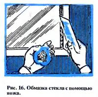 Рис. 16. Обмазка стекла с помощью ножа