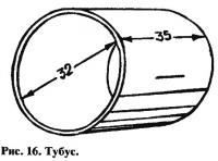 Рис. 16. Тубус