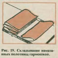 Рис. 19. Складывание намазанных полотнищ гармошкой