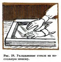 Рис. 19. Укладывание стекла на постельную замазку