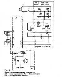 Рис. 1. Блок-схема регулятора мощности
