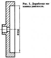 Рис. 1. Доработка маховика двигателя