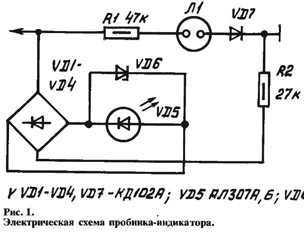 Электрическая схема пробника-