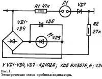 Рис. 1. Электрическая схема пробника-индикатора