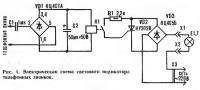 Рис. 1. Электрическая схема светового индикатора