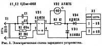 Рис. 1. Электрическая схема зарядного устройства