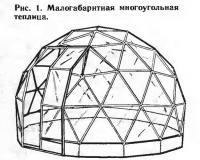 Рис. 1. Малогабаритная многоугольная теплица
