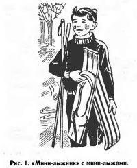 Рис. 1. «Мини-лыжник» с миии-лыжами