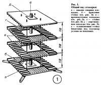 Рис. 1. Общий вид этажерки