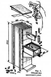 Рис. 1. Общий вид кассетного улья