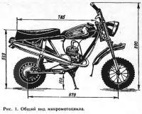 Рис. 1. Общий вид микромотоцикла