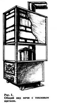 Рис. 1. Общий вид печи с тепловым щитком