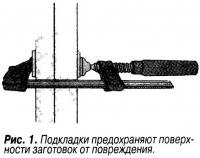 Рис. 1. Подкладки предохраняют поверхности заготовок от повреждения