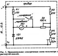 Рис. 1. Принципиальная электрическая схема вольтметра с растянутой шкалой