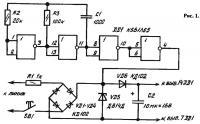 Рис. 1. Принципиальная схема сигнализатора