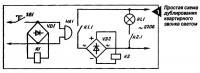 Рис. 1. Простая схема дублирования квартирного звонка светом
