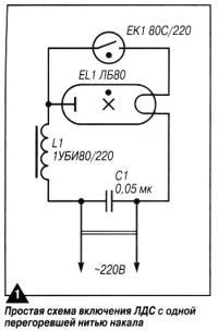 Рис. 1. Простая схема включения ЛДС с одной перегоревшей нитью накала