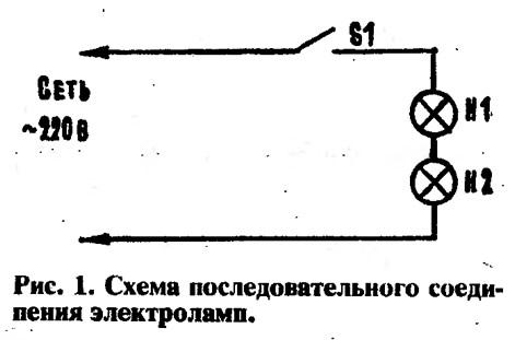 Рис. 1. Схема последовательного соединения электроламп