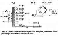 Рис. 1. Схема сварочного аппарата О. Лаврова