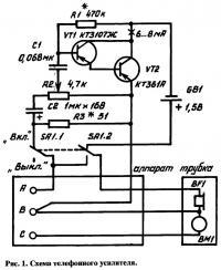 Рис. 1. Схема телефонного усилителя