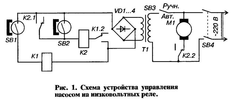 Рис. 1. Схема устройства управления насосом на низковольтных реле